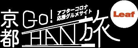 アフターコロナ応援グルメサイト 京都GO!HAN旅
