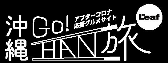 アフターコロナ応援グルメサイト 沖縄ごはん旅